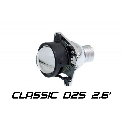 "Биксеноновая линза Optima Classic 2.5"" D2S, модуль под лампу D2S 2.5 дюйма без бленды"